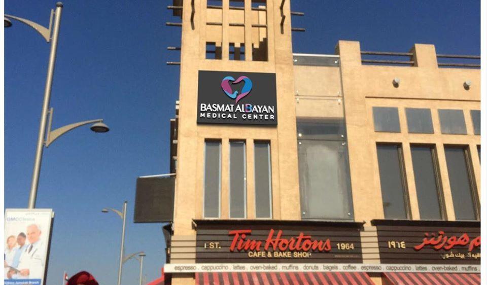 Basmat Al Bayan Medical Center 1