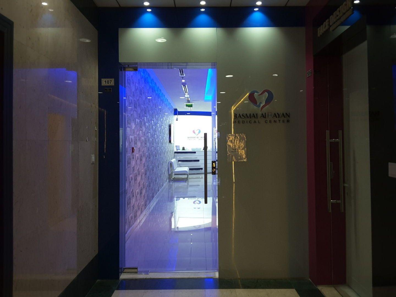 Basmat Al Bayan Medical Center 2