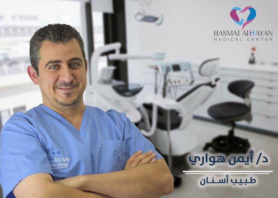 Basmat Al Bayan Medical Center 3