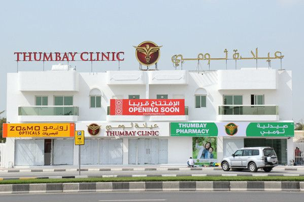 Thumbay Clinic 4
