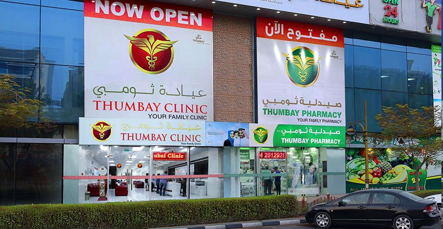 Thumbay Clinic 5