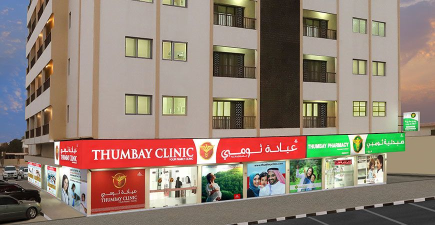Thumbay Clinic 6