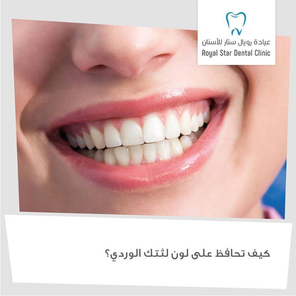 Royal Star Dental Clinic 0