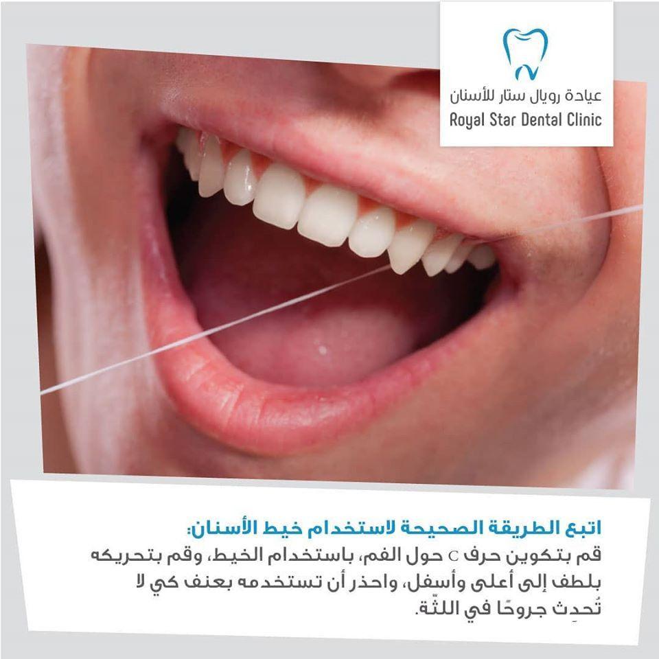 Royal Star Dental Clinic 2