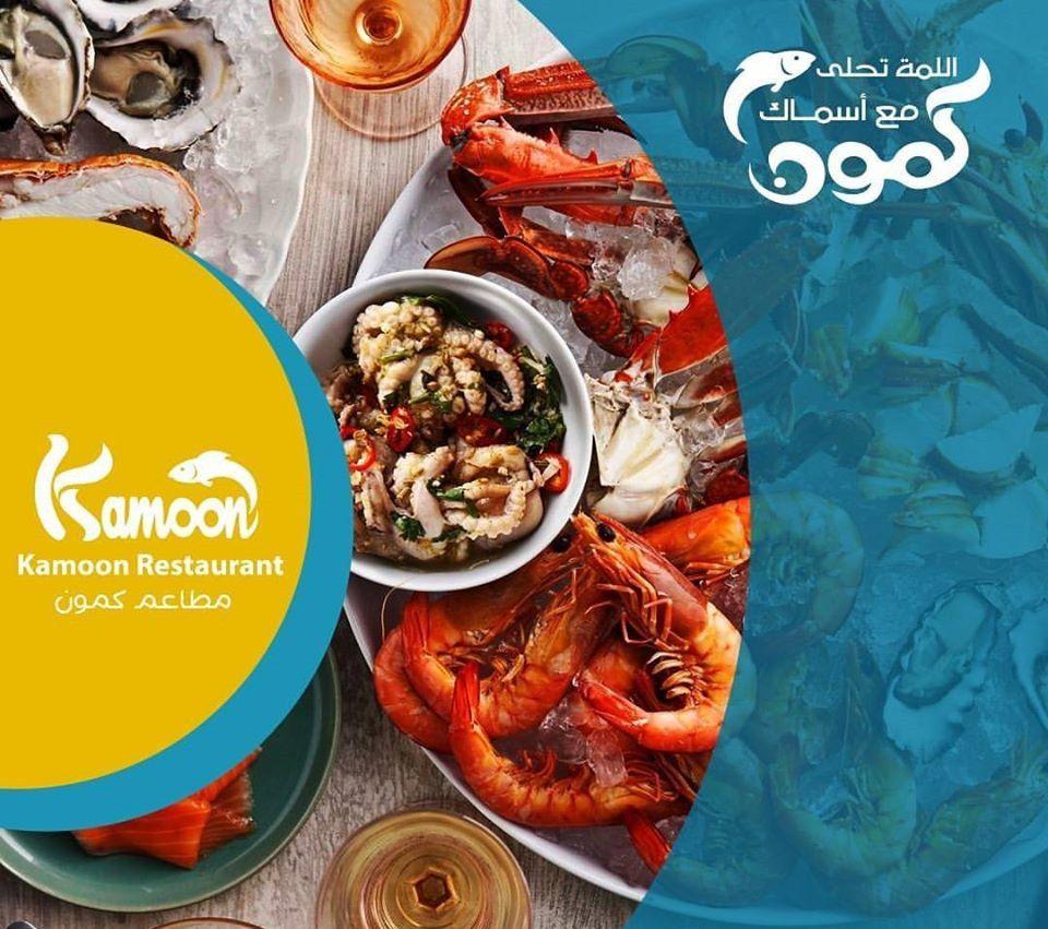 Kamoon Seafood Restaurant  1