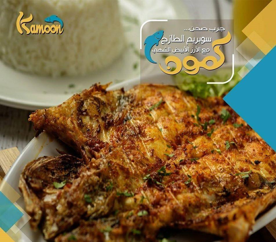 Kamoon Seafood Restaurant  2
