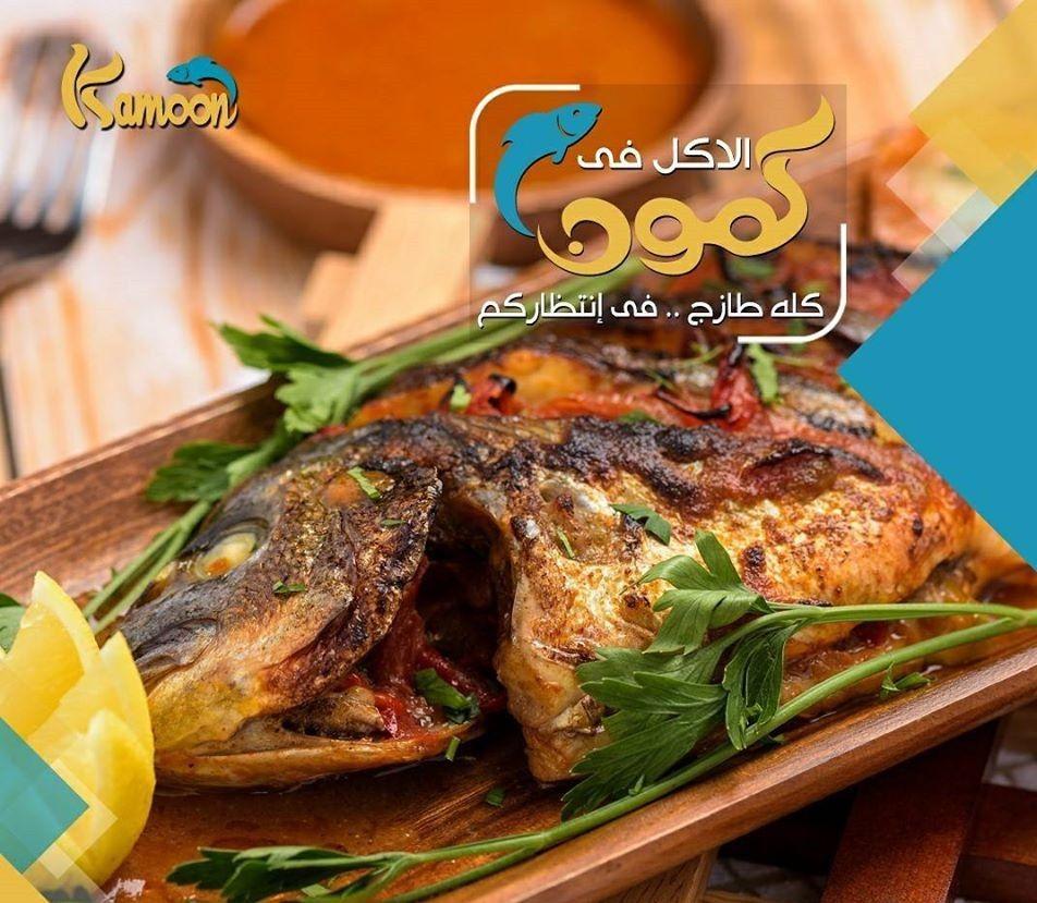 Kamoon Seafood Restaurant  4