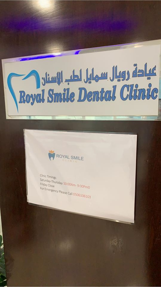 Royal Smile Dental Clinic 2
