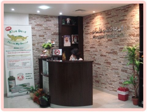 Muraqabat Dental Center 1