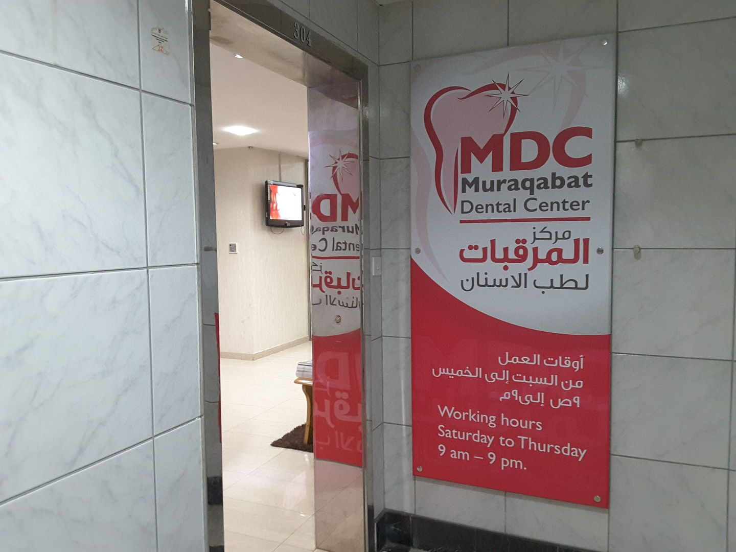 Muraqabat Dental Center 2