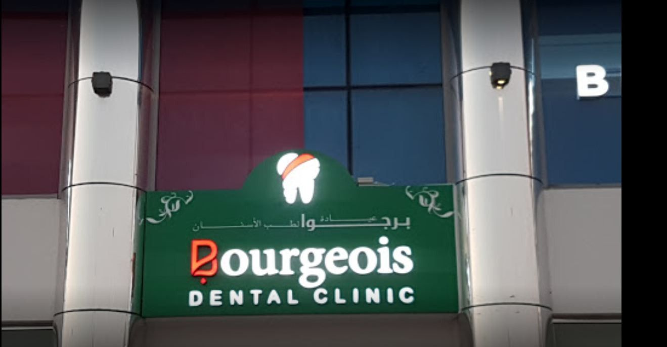 Bourgeois Dental Clinic 2