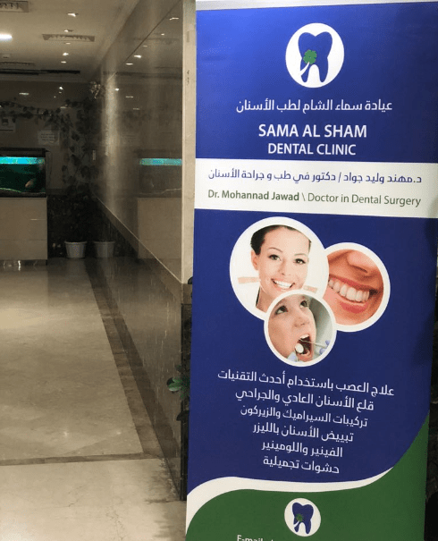 Sama Al Sham Dental Clinic