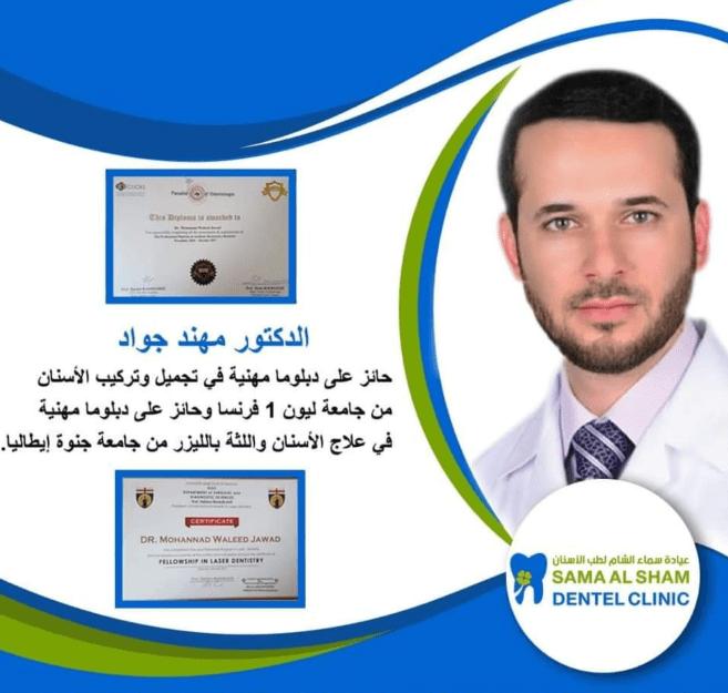 Sama Al Sham Dental Clinic 1