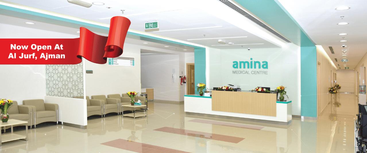 مركز أمينة الطبي  2