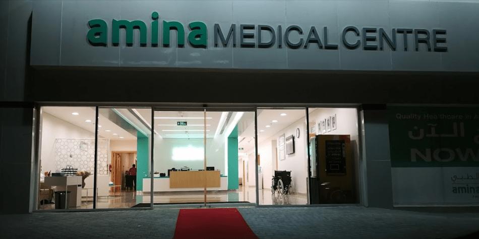 مركز أمينة الطبي  1