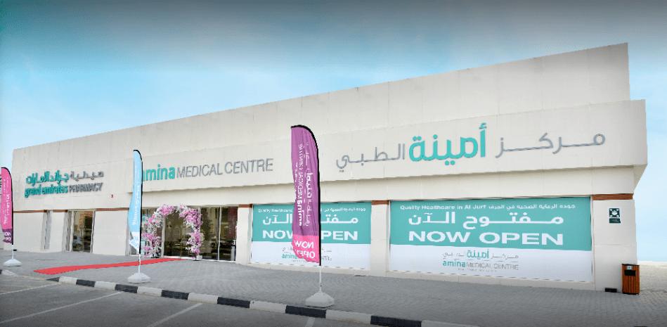 مركز أمينة الطبي  3