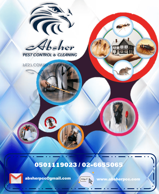 Absher Pest Control And Cleaning 2