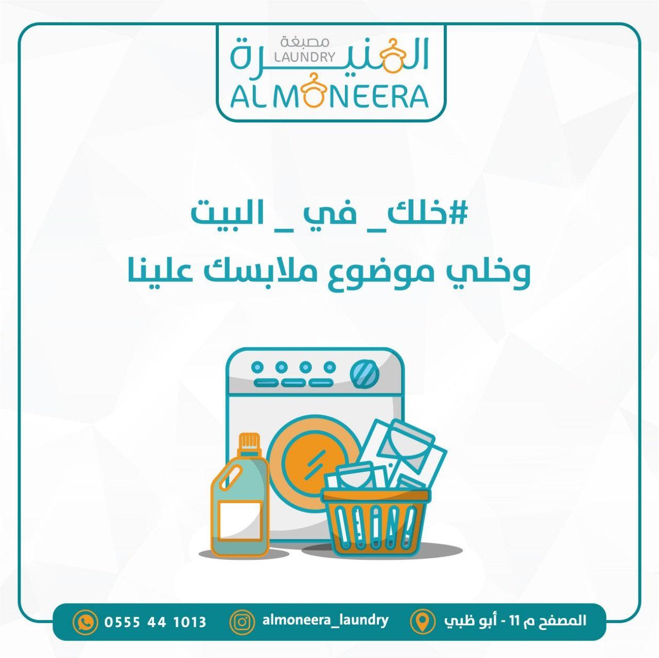 Almoneera Laundry 0
