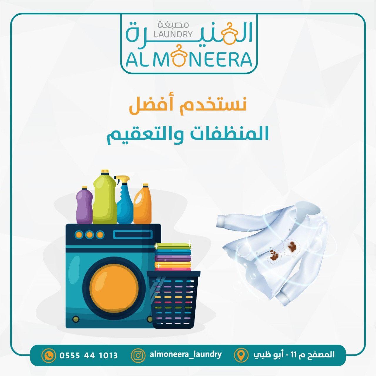 Almoneera Laundry 3