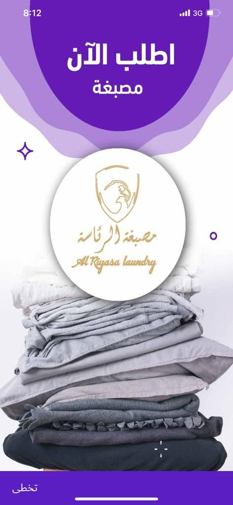 Al Riyasa Laundry & Dry Cleaners 0