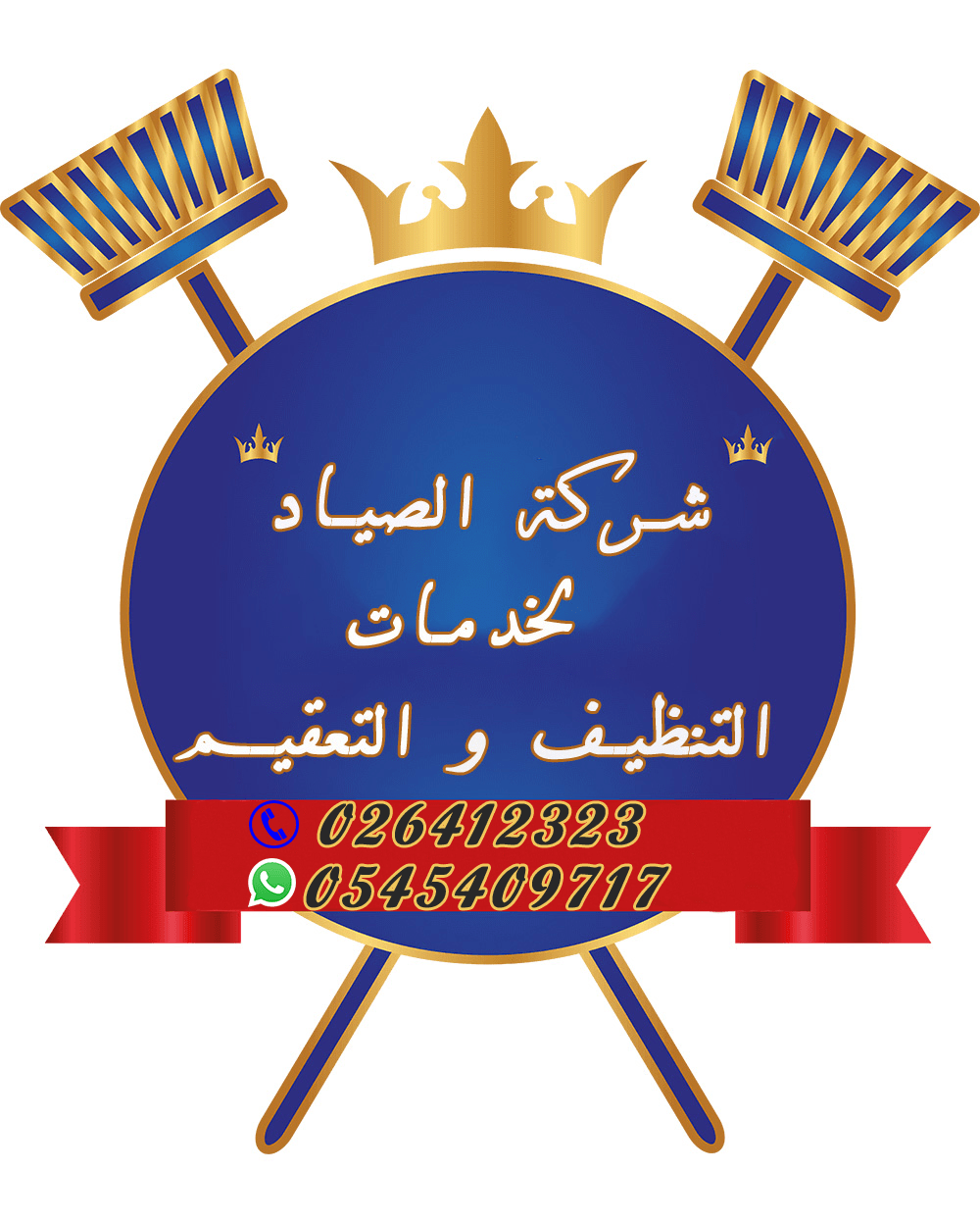 Al Sayyad Pest Control&cleaning Services 1