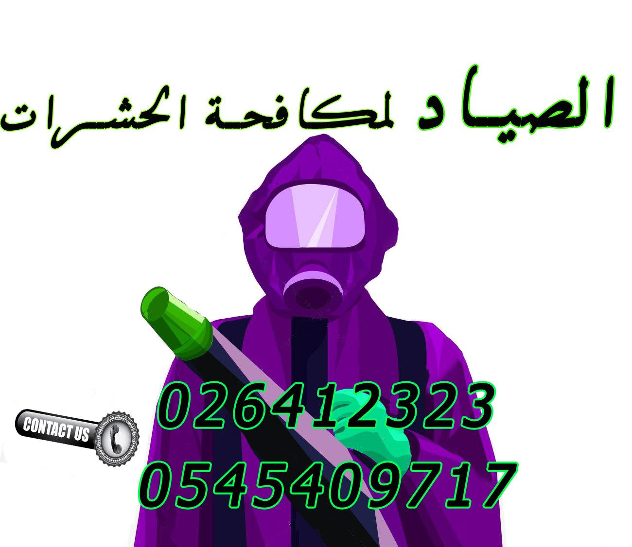 Al Sayyad Pest Control&cleaning Services 2